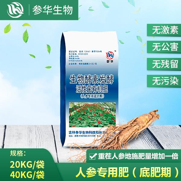 人参千赢官方平台网址(底肥期)